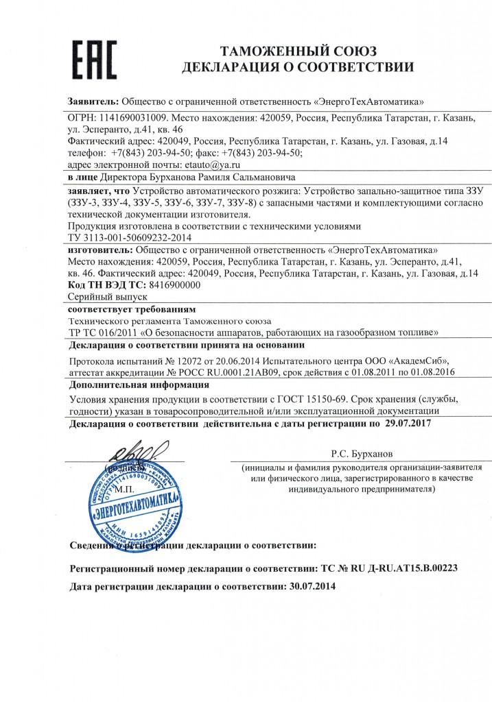 Декларация ЗЗУ 016