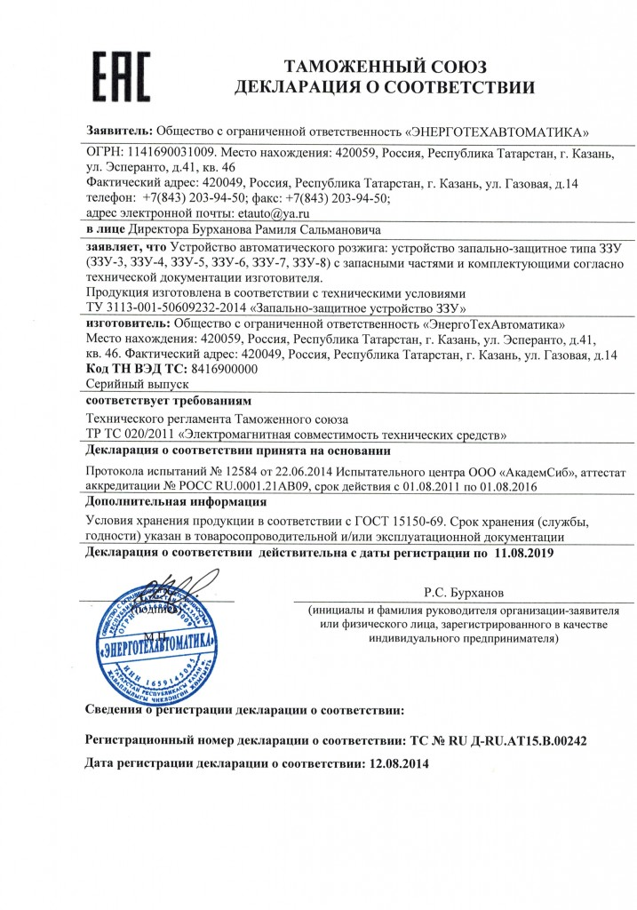 Декларация ЗЗУ 020