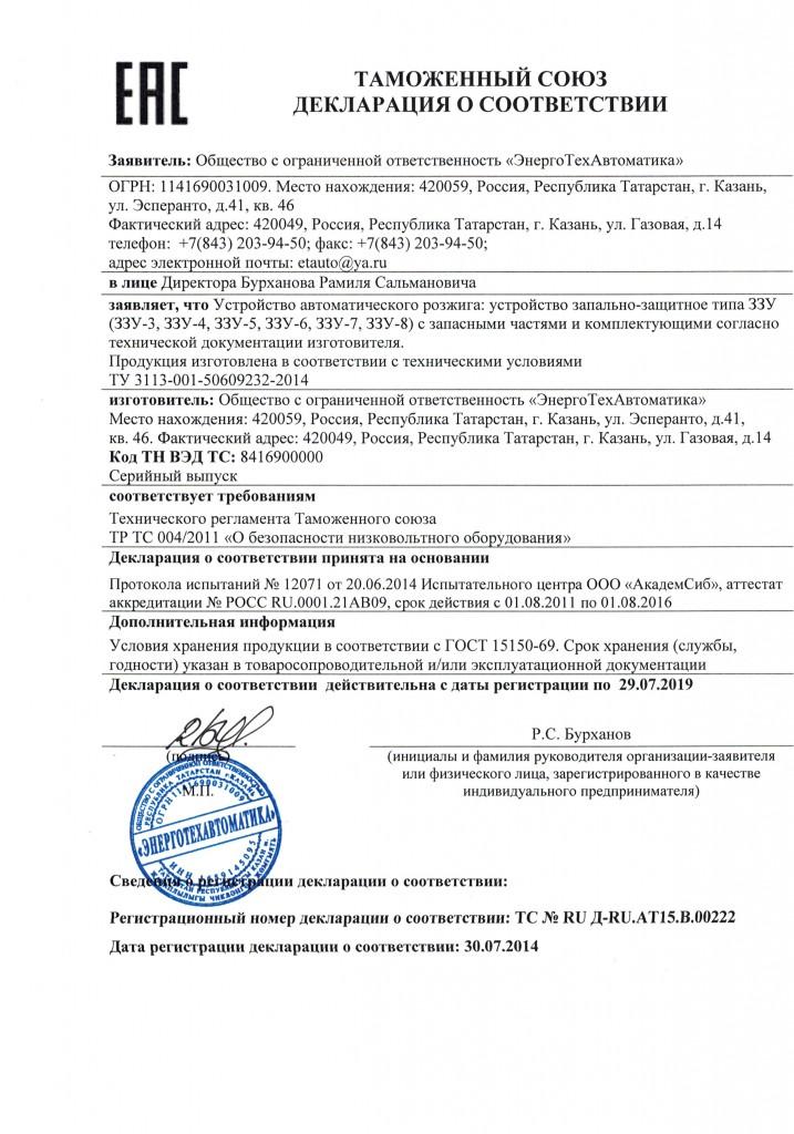 Декларация ЗЗУ 004